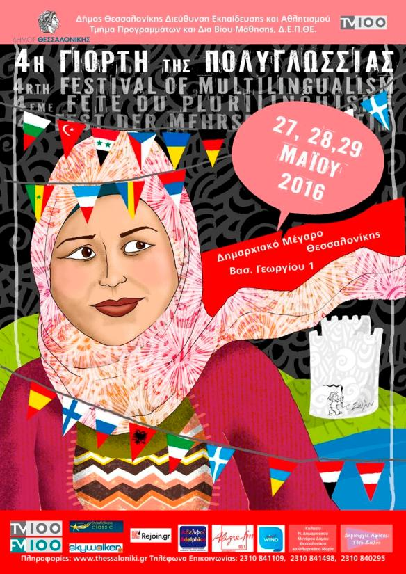 2016 Αφίσα 4η Γιορτή Πολυγλωσσίας